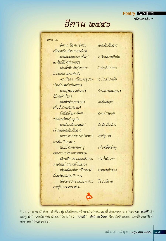 e-shann14_บทกวี