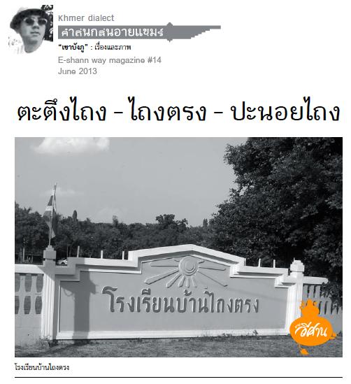 e-shann16_khmer-dialect
