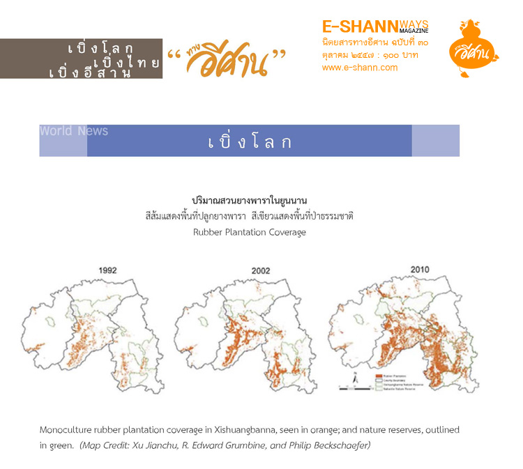 e-shann30_เบิ่งโลก_Page_1