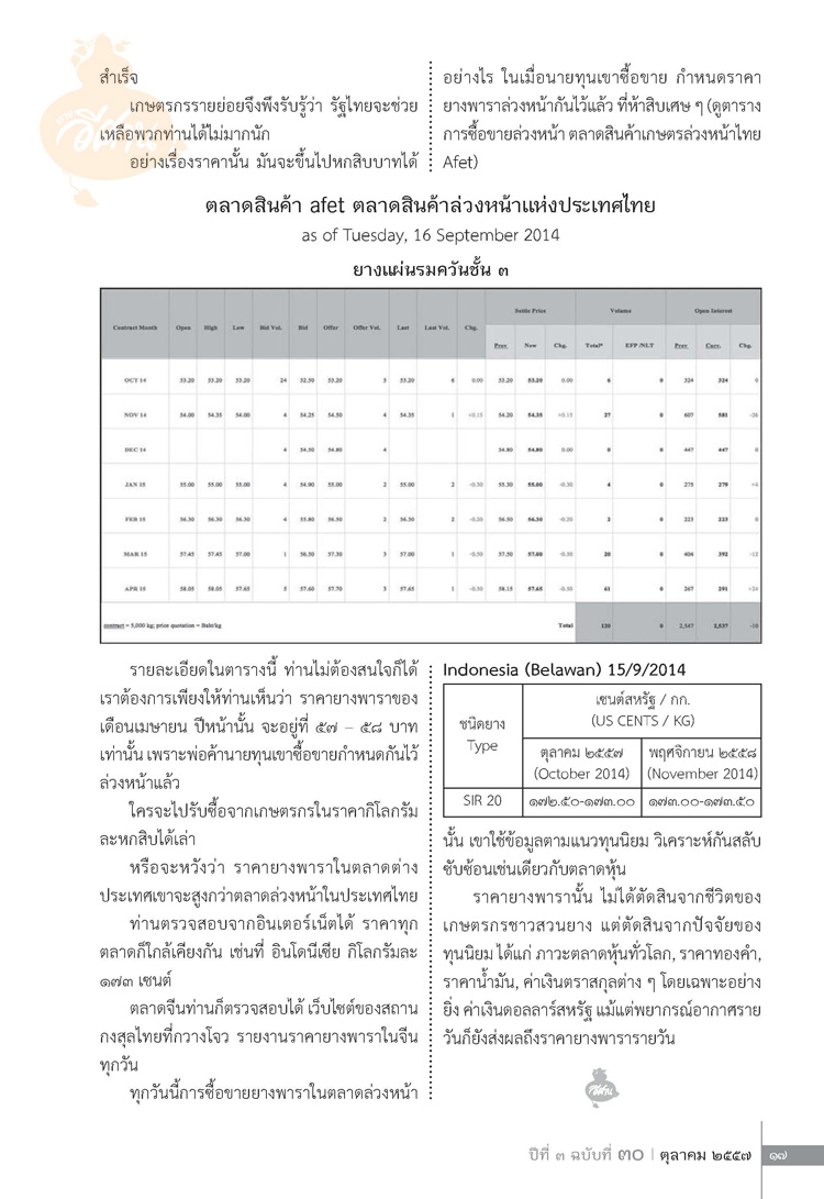 e-shann30_เบิ่งไทย_Page_5