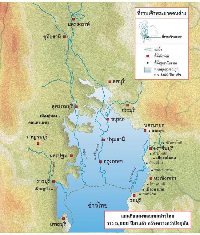 แผนที่แสดงเขตอ่าวไทยโบราณ