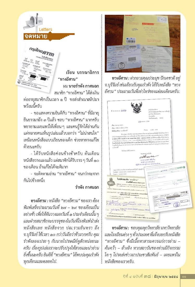 e-shann_vol38_letter_Page_1
