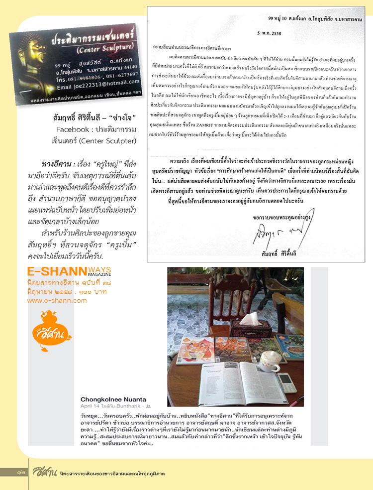 e-shann_vol38_letter_Page_2