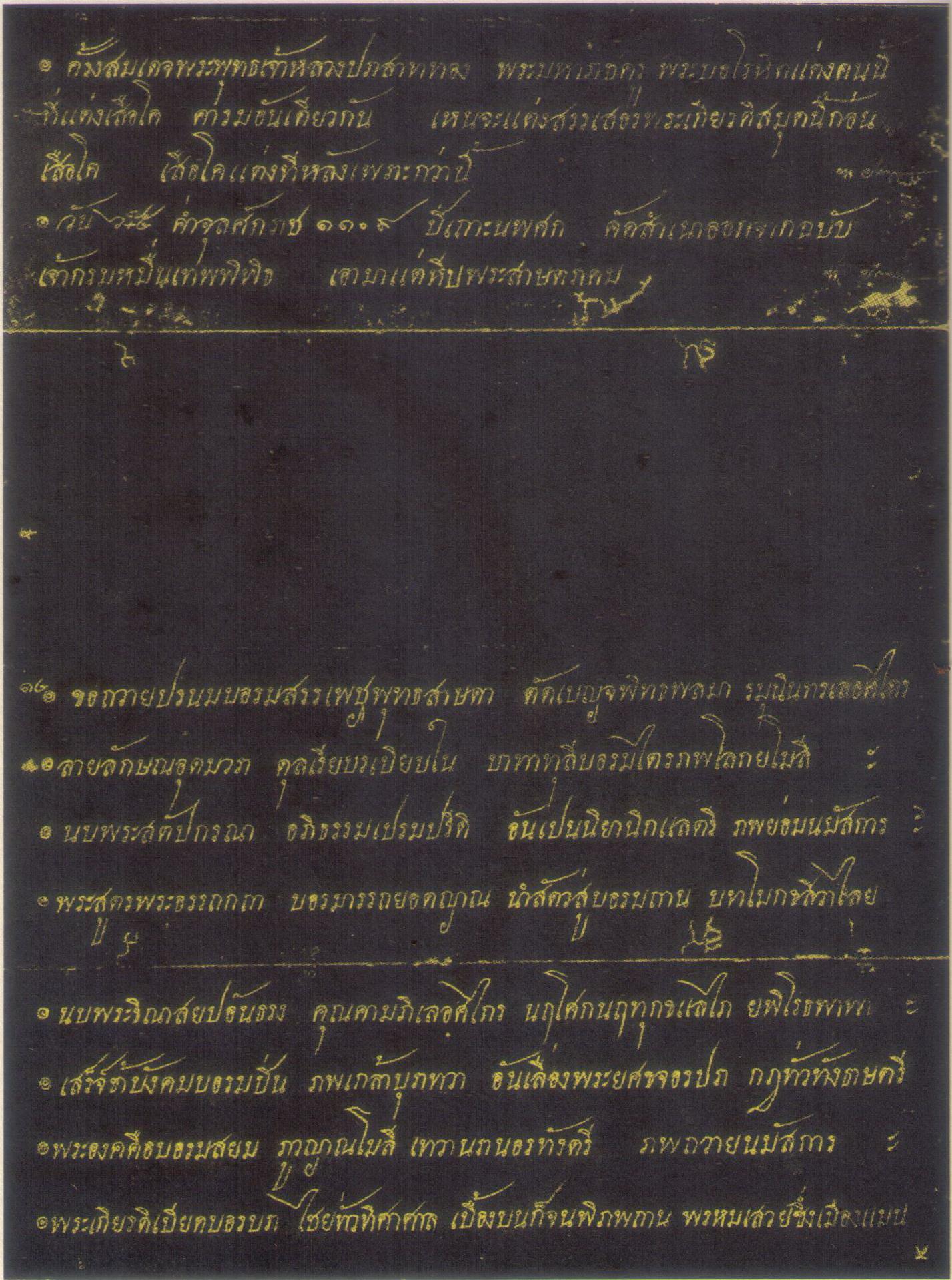 สมุดไทยดำ_เส้นหรดาล