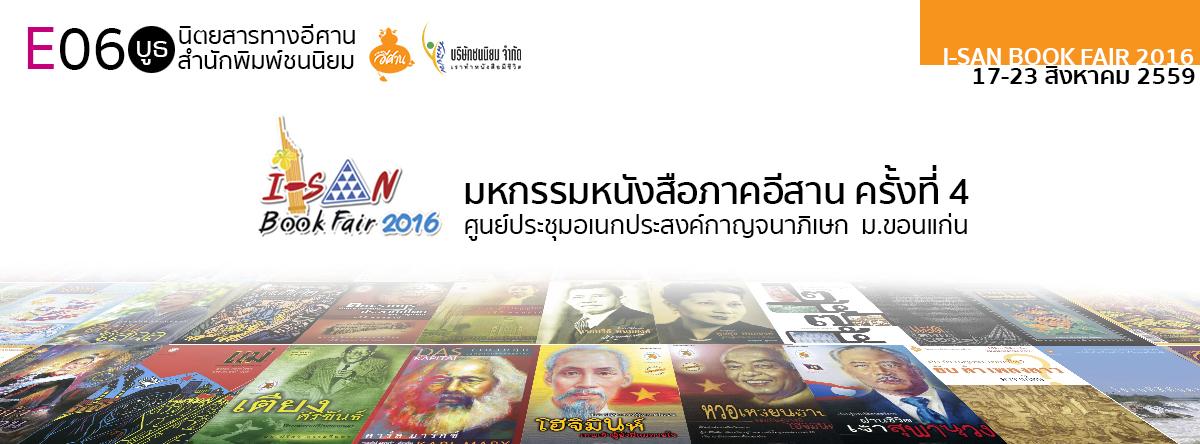 i-san_book_fair2016