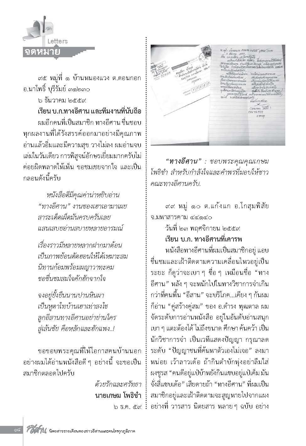 shann_vol57_letter_1