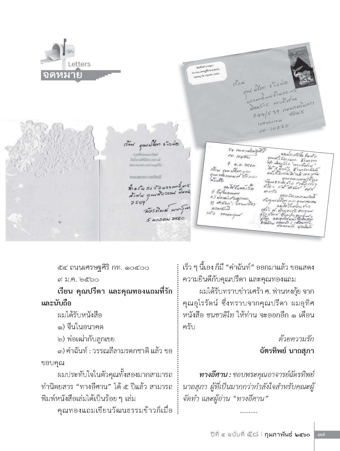 e-shann_vol58-letters_Page_1