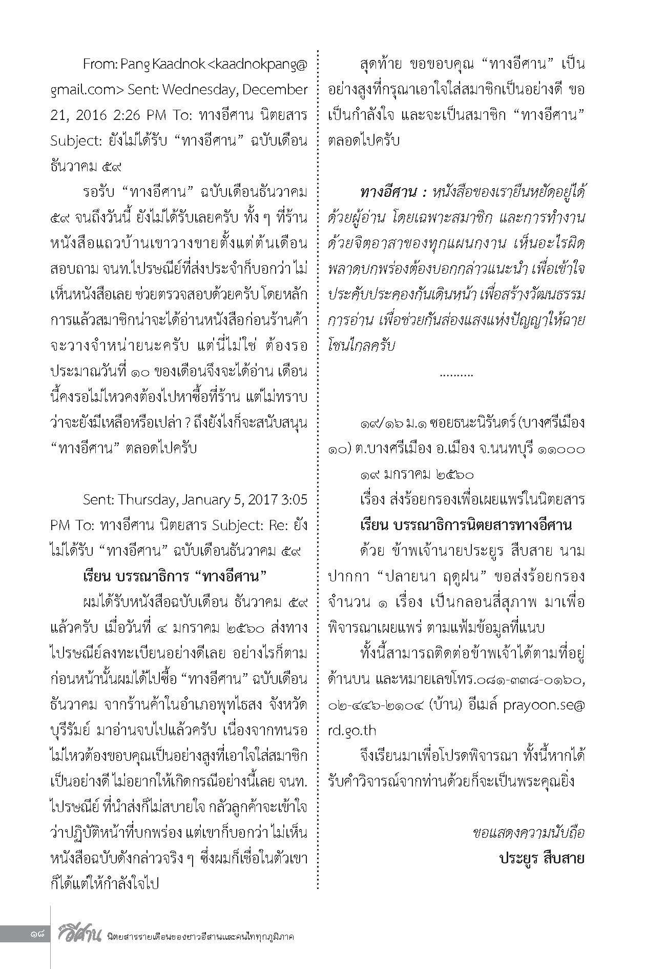 e-shann_vol58-letters_Page_2