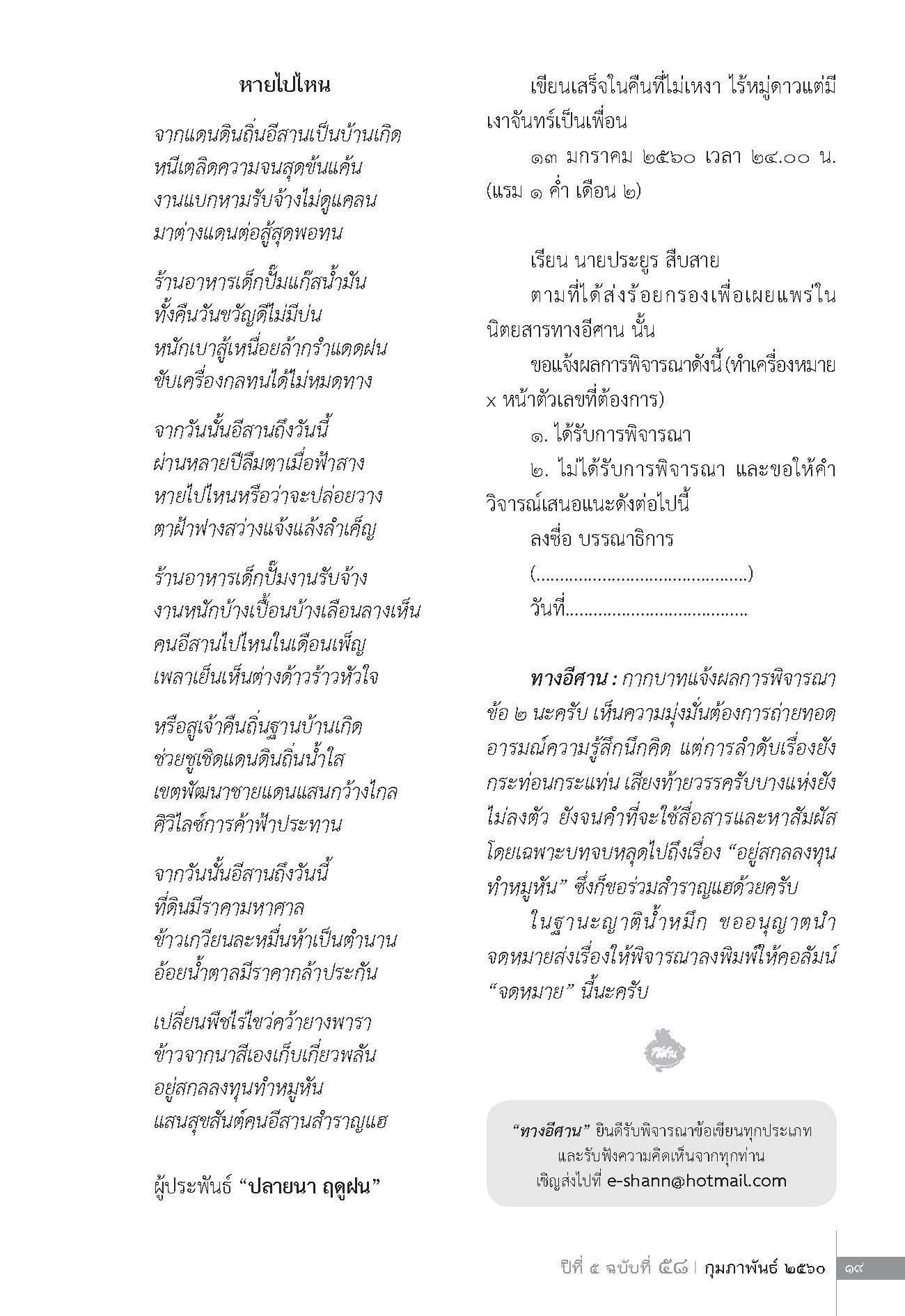 e-shann_vol58-letters_Page_3